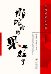 那坨坨的果子红了――小说卷(三)