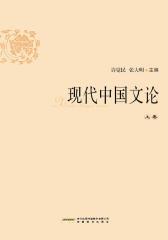 中国现代文论(上卷)(仅适用PC阅读)
