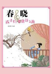 春晓:孩子们的唐诗之旅