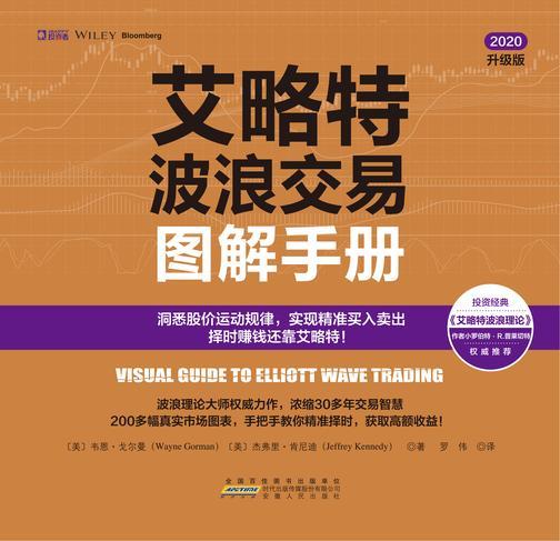 艾略特波浪交易图解手册:洞悉股价运动规律,实现精准买入卖出,择时赚钱还靠艾略特!