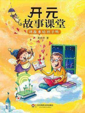 开元故事课堂:讲故事给孩子听