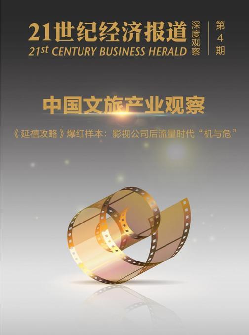 """中国文旅产业观察:《延禧攻略》爆红样本:影视公司后流量时代""""机与危"""""""