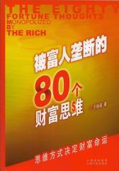 被富人垄断的80个财富思维