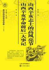 山西辛亥志士的高风亮节 山西辛亥革命前后(1905-1927)大事记