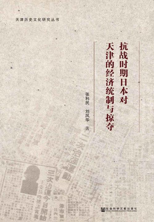 抗战时期日本对天津的经济统制与掠夺