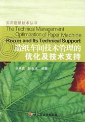 造纸车间技术管理的优化及技术支持(仅适用PC阅读)