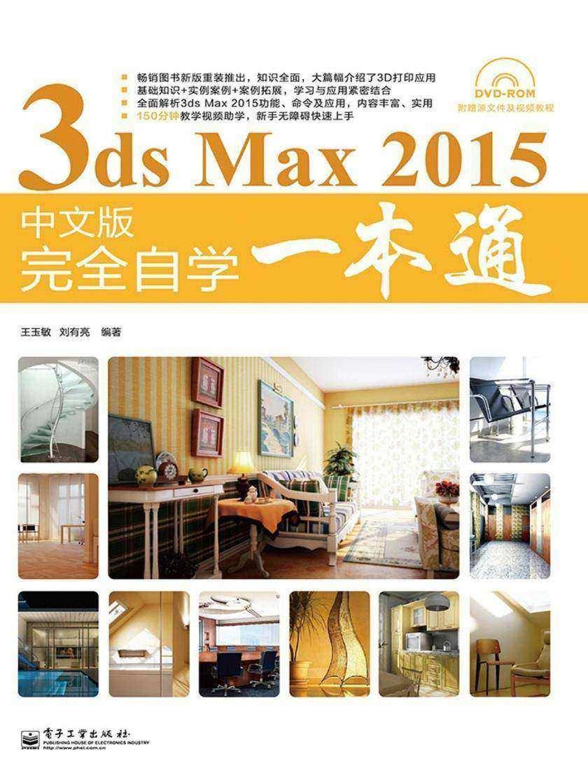 3ds Max 2015中文版完全自学一本通(局彩)