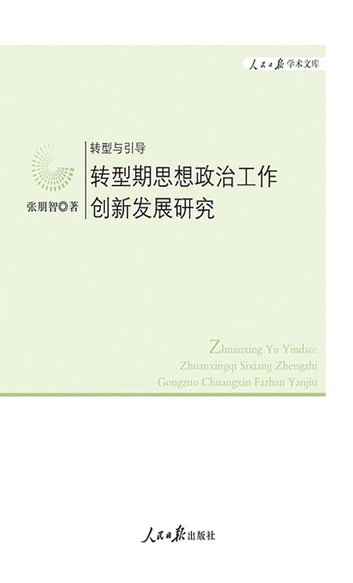 转型与引导——转型期思想政治工作创新发展研究
