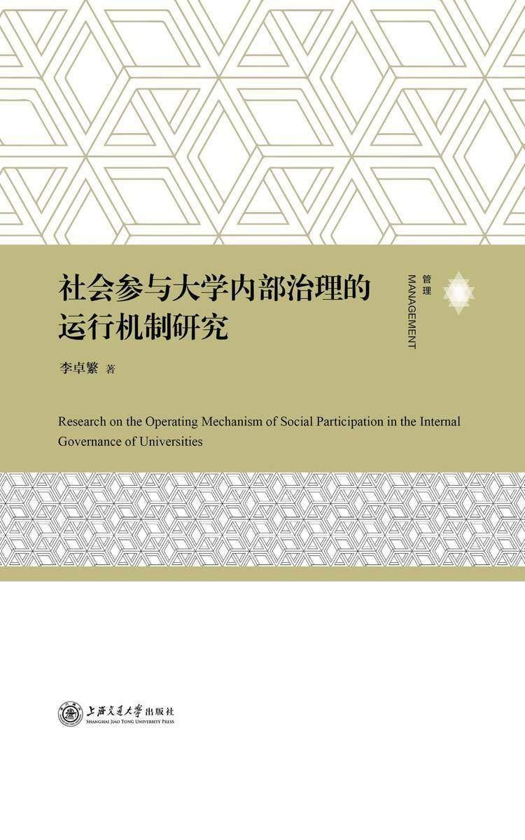 社会参与大学内部治理的运行机制研究