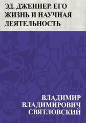 Эд. Дженнер
