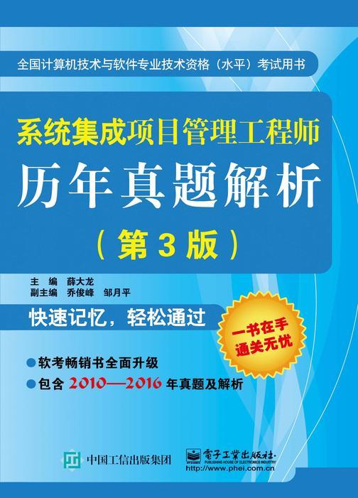 系统集成项目管理工程师历年真题解析(第3版)