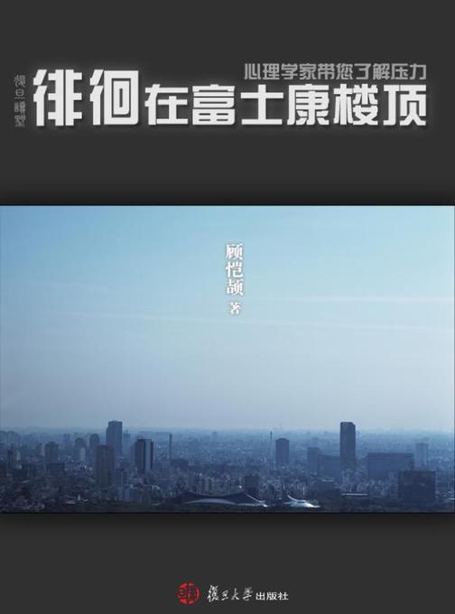 徘徊在富士康楼顶