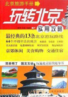北京旅游手册:玩转北京实用攻略(仅适用PC阅读)