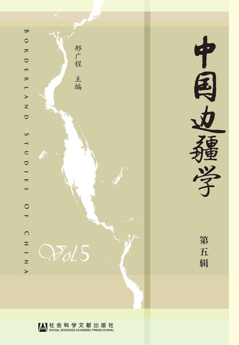 中国边疆学(第5辑)