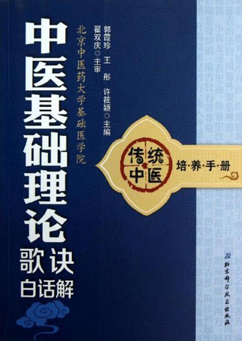 传统中医培养手册1——中医基础理论歌诀白话解