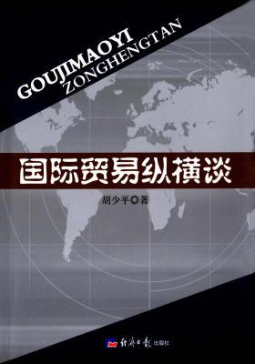 国际贸易纵横谈