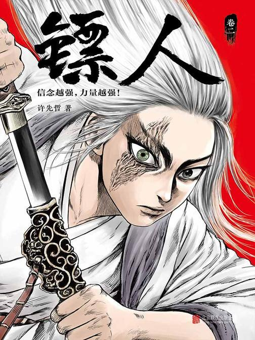 镖人2(轰动日本的中国漫画!)