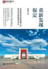 重新发现保定:京津冀协同发展战略下的保定改革创新调查实录