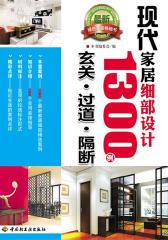 现代家居细部设计1300例玄关·过道·隔断