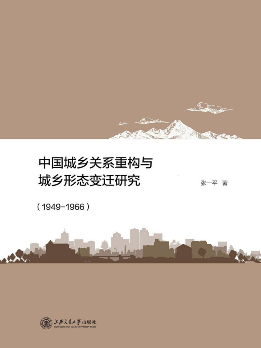 中国城乡关系重构与城乡形态变迁研究(1949-1966)