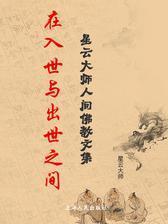 在入世与出世之间:星云大师人间佛教文集