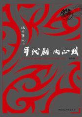 黄集伟语词笔记第七部:年代剧 内心戏(试读本)