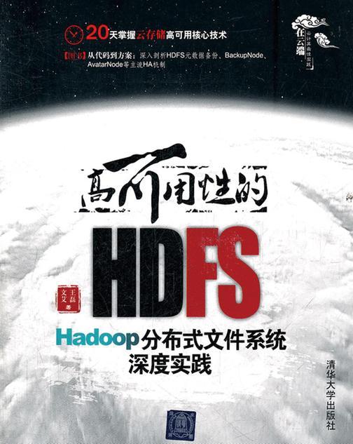 高可用性的HDFS:Hadoop分布式文件系统深度实践(光盘内容另行下载,地址见书封底)