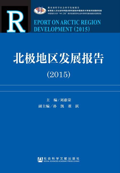 北极地区发展报告(2015)