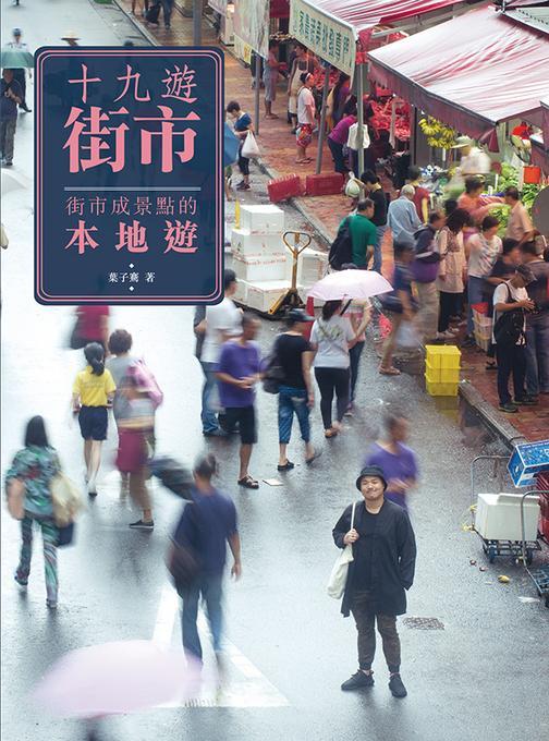 十九遊街市:街市成景點的本地遊