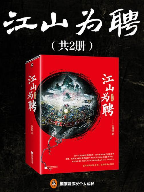 江山为聘(全2册)(网络原名:吾皇万岁万万岁)