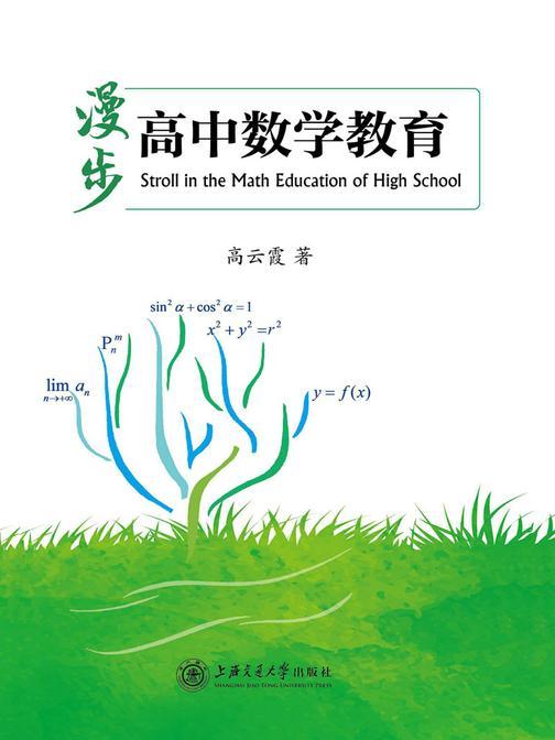 漫步高中数学教育