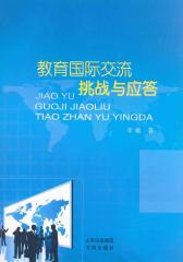 教育国际交流:挑战与应答(仅适用PC阅读)