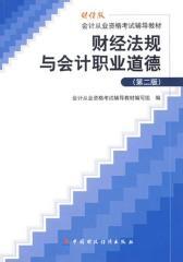 财经法规与会计职业道德(仅适用PC阅读)