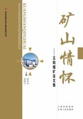 矿山情怀:五阳煤矿征文集