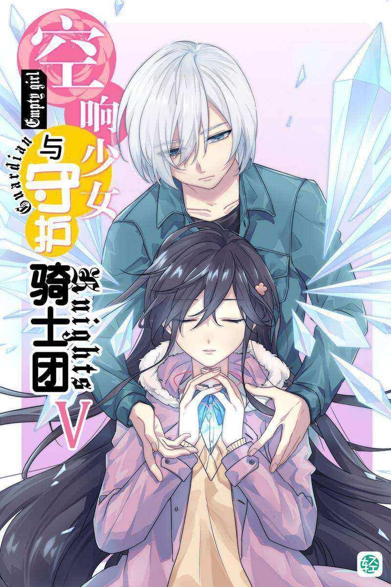 空响少女与守护骑士团Vol.05(轻小说系列)