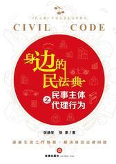 身边的民法典之民事主体、代理行为篇