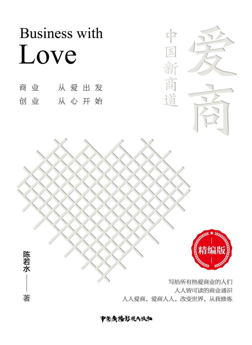 爱商:中国新商道(精编版)