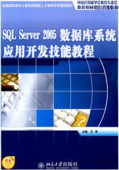 SQL Server 2005数据库系统应用开发技能教程(仅适用PC阅读)