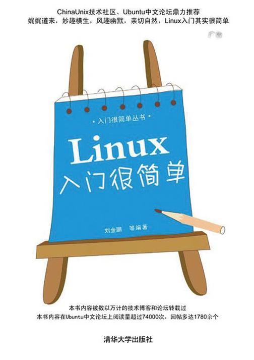 Linux入门很简单(无赠送光盘)