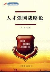 人才强国战略论(试读本)