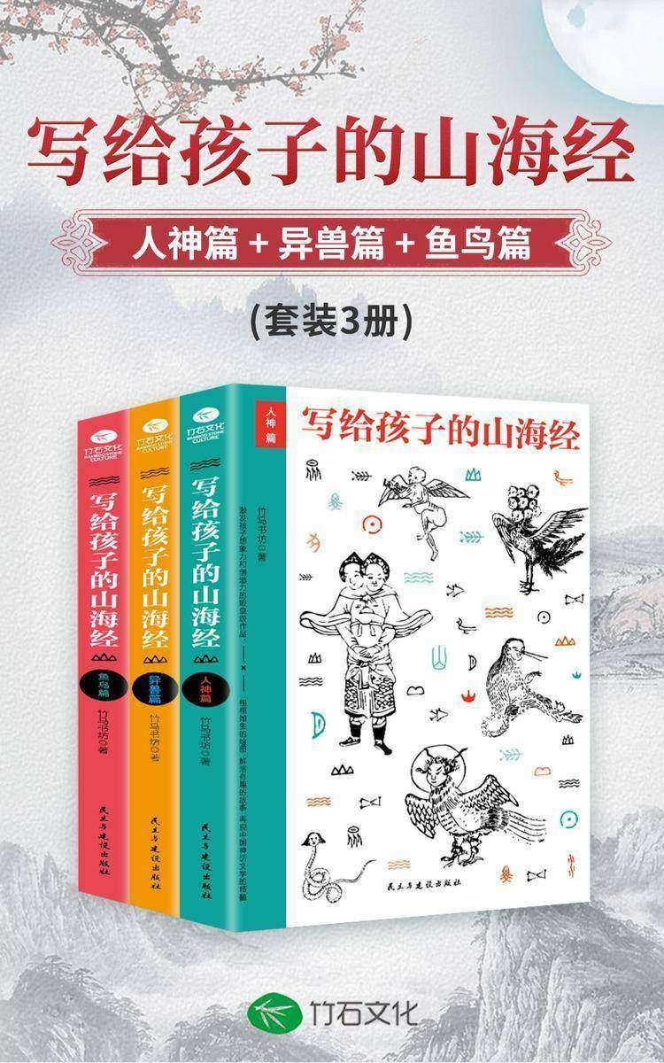 写给孩子的山海经(套装3册):人神篇+异兽篇+鱼鸟篇
