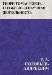 Генри Томас Бокль