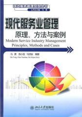 现代服务业管理原理、方法与案例(仅适用PC阅读)