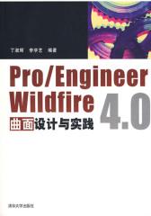 Pro/Engineer Wildfire 4.0曲面设计与实践(仅适用PC阅读)