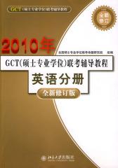 GCT(硕士专业学校)联考辅导教程·英语分册(全新修订版)(仅适用PC阅读)