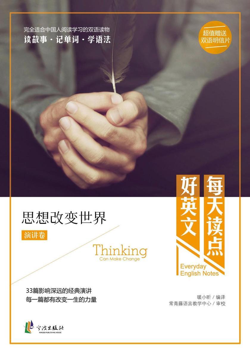 每天读点好英文:思想改变世界