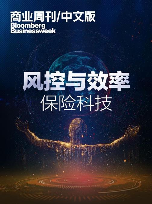 商业周刊中文版:风控与效率:保险科技