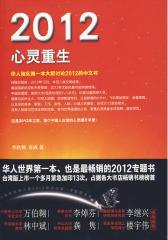 2012心灵重生(试读本)
