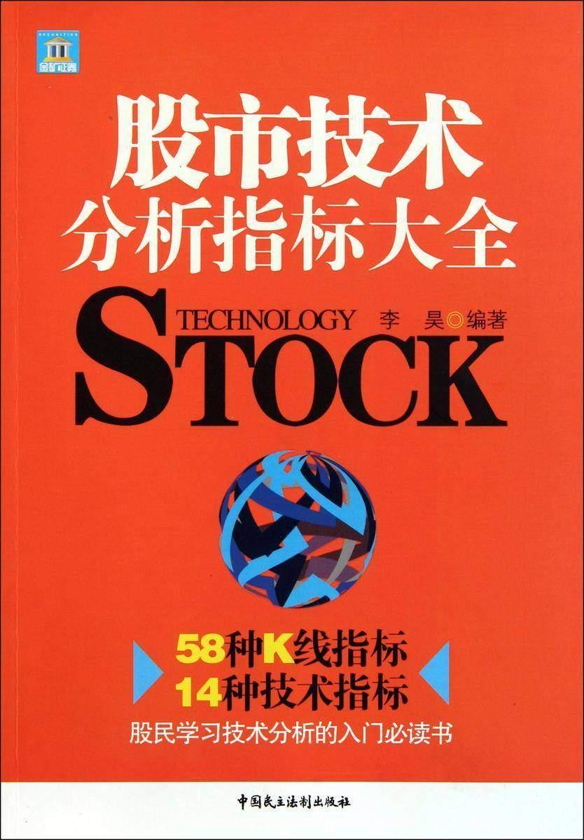 股市技术分析指标大全