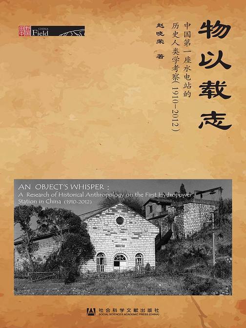 物以载志:中国第一座水电站的历史人类学考察(1910~2012)